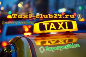 подключение яандекс.такси
