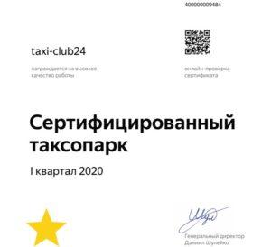сертификат Такси клаб24