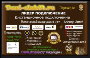 taxi-club24-Москва